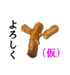 【実写】かりんとう(仮)(個別スタンプ:30)