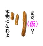 【実写】かりんとう(仮)(個別スタンプ:31)