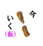 【実写】かりんとう(仮)(個別スタンプ:32)