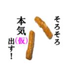 【実写】かりんとう(仮)(個別スタンプ:33)