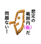 【実写】かりんとう(仮)(個別スタンプ:34)