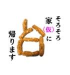 【実写】かりんとう(仮)(個別スタンプ:38)