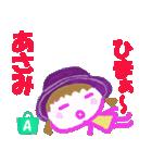 あさみちゃんの名前スタンプ(個別スタンプ:23)