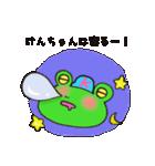 けんちゃん専用スタンプ(個別スタンプ:05)