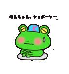 けんちゃん専用スタンプ(個別スタンプ:24)