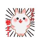 【はるみ】さんが使う☆名前スタンプ(個別スタンプ:01)