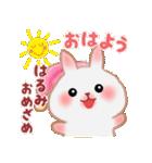 【はるみ】さんが使う☆名前スタンプ(個別スタンプ:02)
