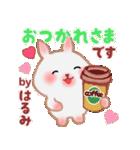 【はるみ】さんが使う☆名前スタンプ(個別スタンプ:04)
