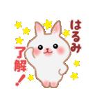 【はるみ】さんが使う☆名前スタンプ(個別スタンプ:05)