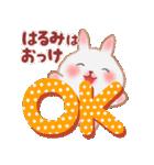 【はるみ】さんが使う☆名前スタンプ(個別スタンプ:06)