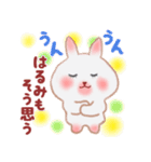 【はるみ】さんが使う☆名前スタンプ(個別スタンプ:07)