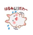 【はるみ】さんが使う☆名前スタンプ(個別スタンプ:08)