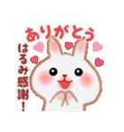【はるみ】さんが使う☆名前スタンプ(個別スタンプ:09)