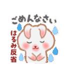 【はるみ】さんが使う☆名前スタンプ(個別スタンプ:10)