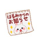 【はるみ】さんが使う☆名前スタンプ(個別スタンプ:11)