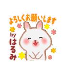 【はるみ】さんが使う☆名前スタンプ(個別スタンプ:12)