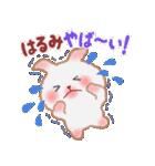 【はるみ】さんが使う☆名前スタンプ(個別スタンプ:13)