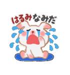 【はるみ】さんが使う☆名前スタンプ(個別スタンプ:16)