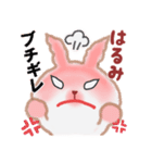 【はるみ】さんが使う☆名前スタンプ(個別スタンプ:17)