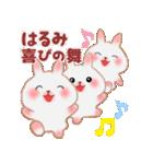 【はるみ】さんが使う☆名前スタンプ(個別スタンプ:18)