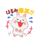 【はるみ】さんが使う☆名前スタンプ(個別スタンプ:20)