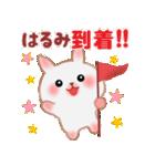 【はるみ】さんが使う☆名前スタンプ(個別スタンプ:22)