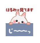 【はるみ】さんが使う☆名前スタンプ(個別スタンプ:25)