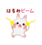【はるみ】さんが使う☆名前スタンプ(個別スタンプ:26)