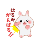 【はるみ】さんが使う☆名前スタンプ(個別スタンプ:27)