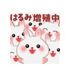 【はるみ】さんが使う☆名前スタンプ(個別スタンプ:28)