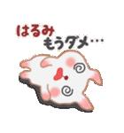 【はるみ】さんが使う☆名前スタンプ(個別スタンプ:32)