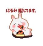 【はるみ】さんが使う☆名前スタンプ(個別スタンプ:35)