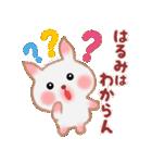 【はるみ】さんが使う☆名前スタンプ(個別スタンプ:37)