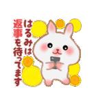 【はるみ】さんが使う☆名前スタンプ(個別スタンプ:38)