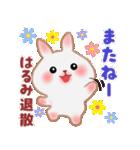 【はるみ】さんが使う☆名前スタンプ(個別スタンプ:40)