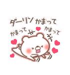 ダーリンへ【恋人/夫婦】(個別スタンプ:01)