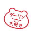 ダーリンへ【恋人/夫婦】(個別スタンプ:08)