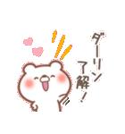 ダーリンへ【恋人/夫婦】(個別スタンプ:11)