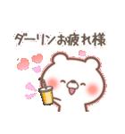 ダーリンへ【恋人/夫婦】(個別スタンプ:13)