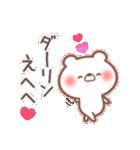 ダーリンへ【恋人/夫婦】(個別スタンプ:16)