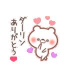 ダーリンへ【恋人/夫婦】(個別スタンプ:17)