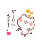 ダーリンへ【恋人/夫婦】(個別スタンプ:18)