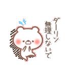 ダーリンへ【恋人/夫婦】(個別スタンプ:26)