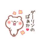 ダーリンへ【恋人/夫婦】(個別スタンプ:27)