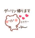 ダーリンへ【恋人/夫婦】(個別スタンプ:32)