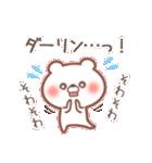ダーリンへ【恋人/夫婦】(個別スタンプ:34)