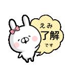 【えみ】専用名前ウサギ(個別スタンプ:02)