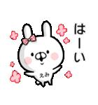 【えみ】専用名前ウサギ(個別スタンプ:04)
