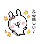 【えみ】専用名前ウサギ(個別スタンプ:05)