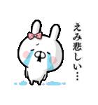 【えみ】専用名前ウサギ(個別スタンプ:06)